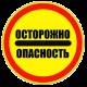Внимание-опасность