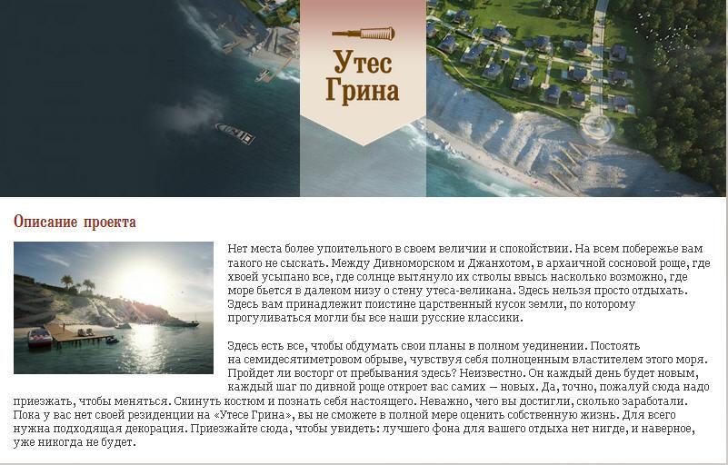 Коттеджные поселки на Черном море