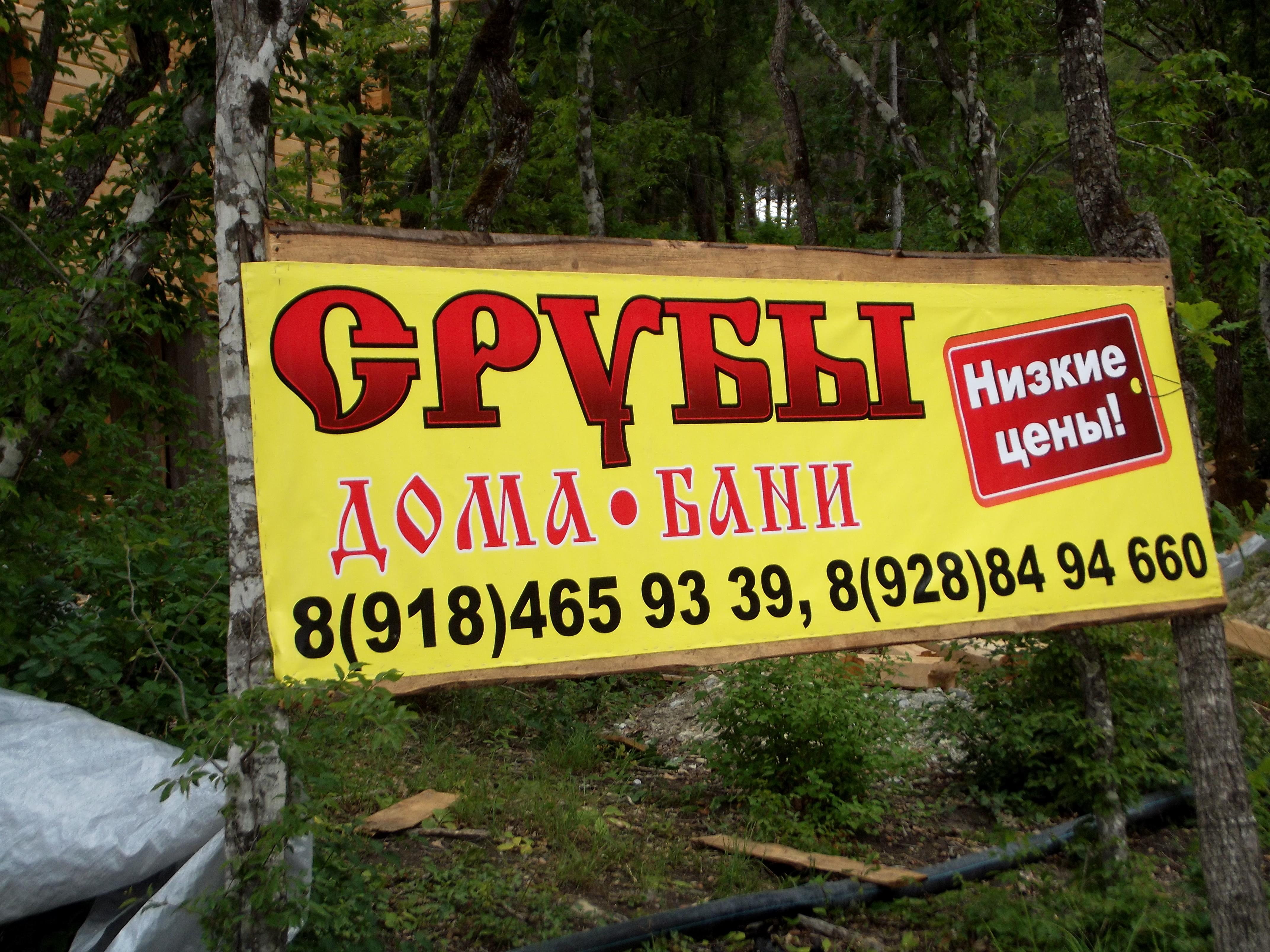 Пушкинский дол реклама срубы