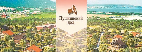 Картинка с рекламного сайта коттеджных поселков на берегу моря «проект-классики.рф» (сейчас недоступен)