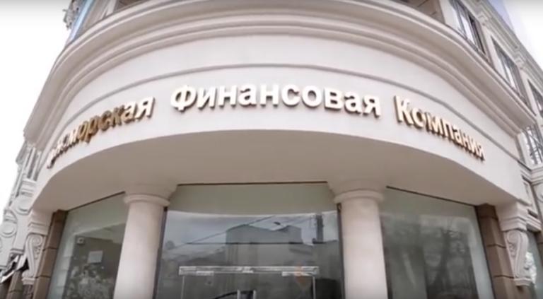 Шикарный офис ЧФК