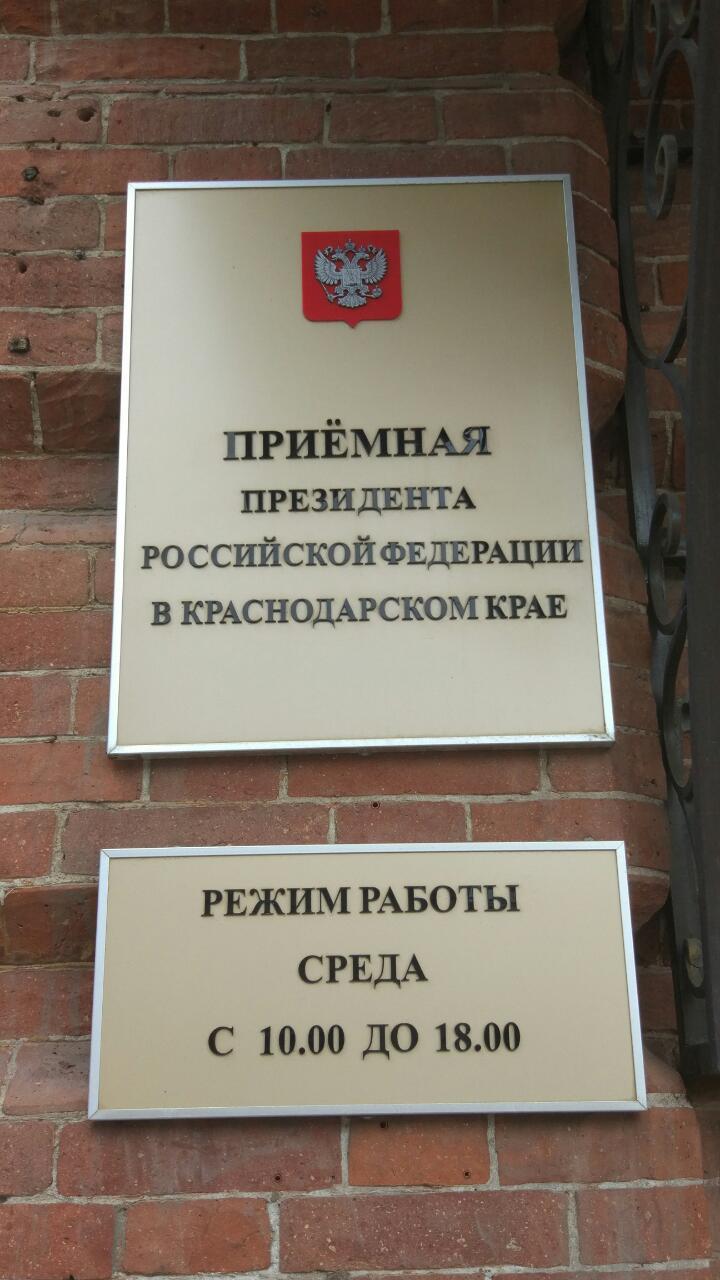 приемная президента в Краснодарском крае