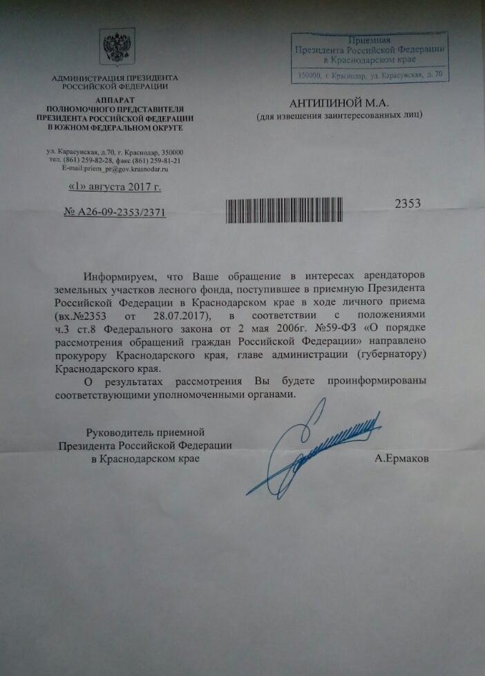 Письмо из приемной президента РФ по Краснодарскому краю