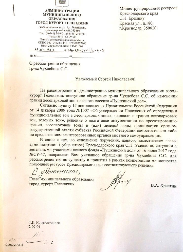 администрация в минприроды по заявлению Чухлебова о переводе земель