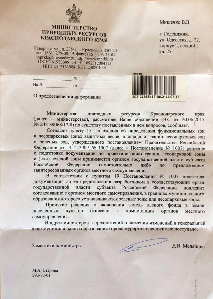 ответ Минприроды на заявление Мишечко о переводе земель