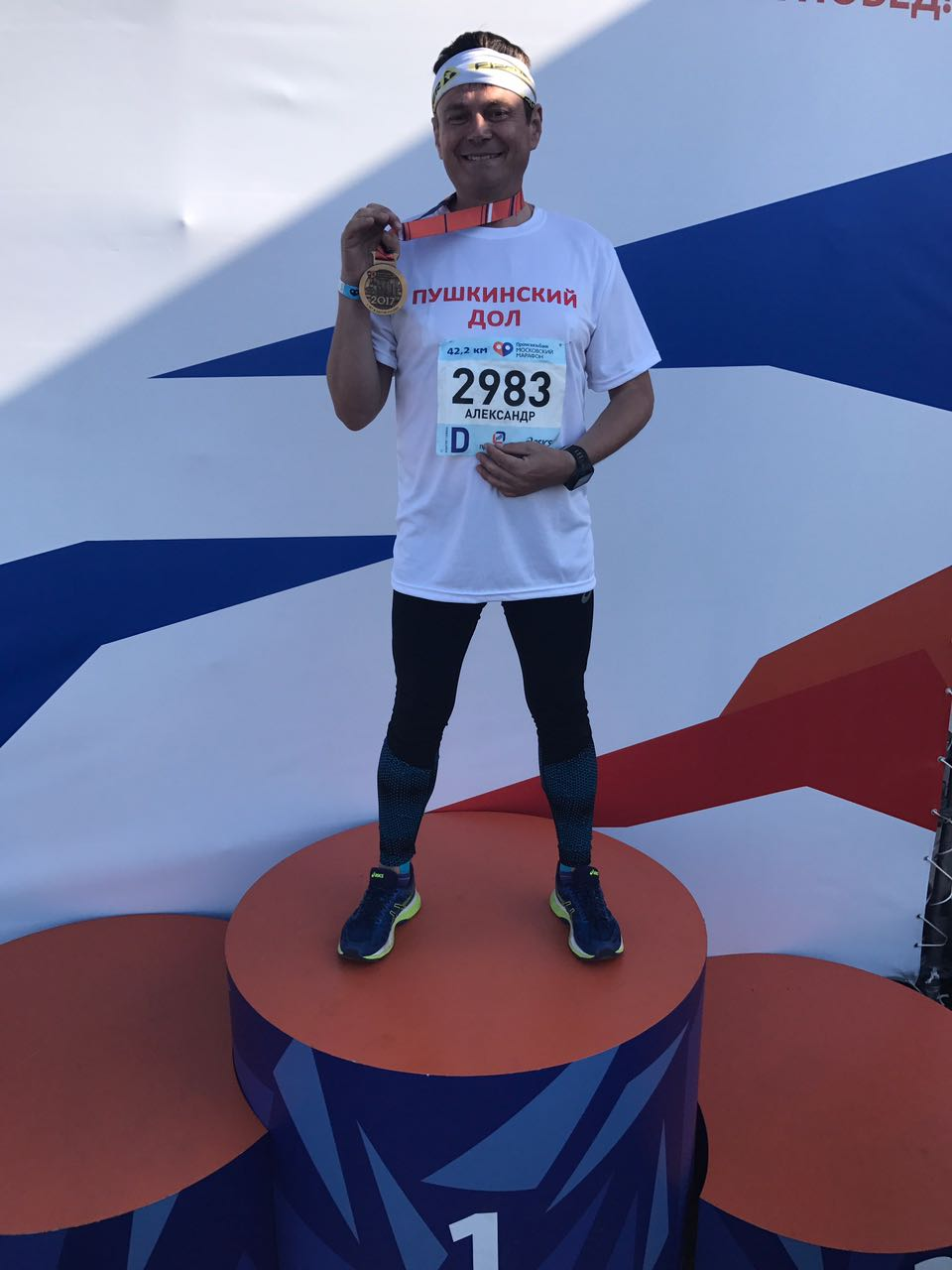 Пушкинский дол на марафоне