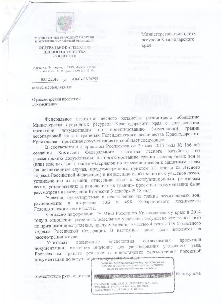 ответ Рослесхоза от 03.12.2018