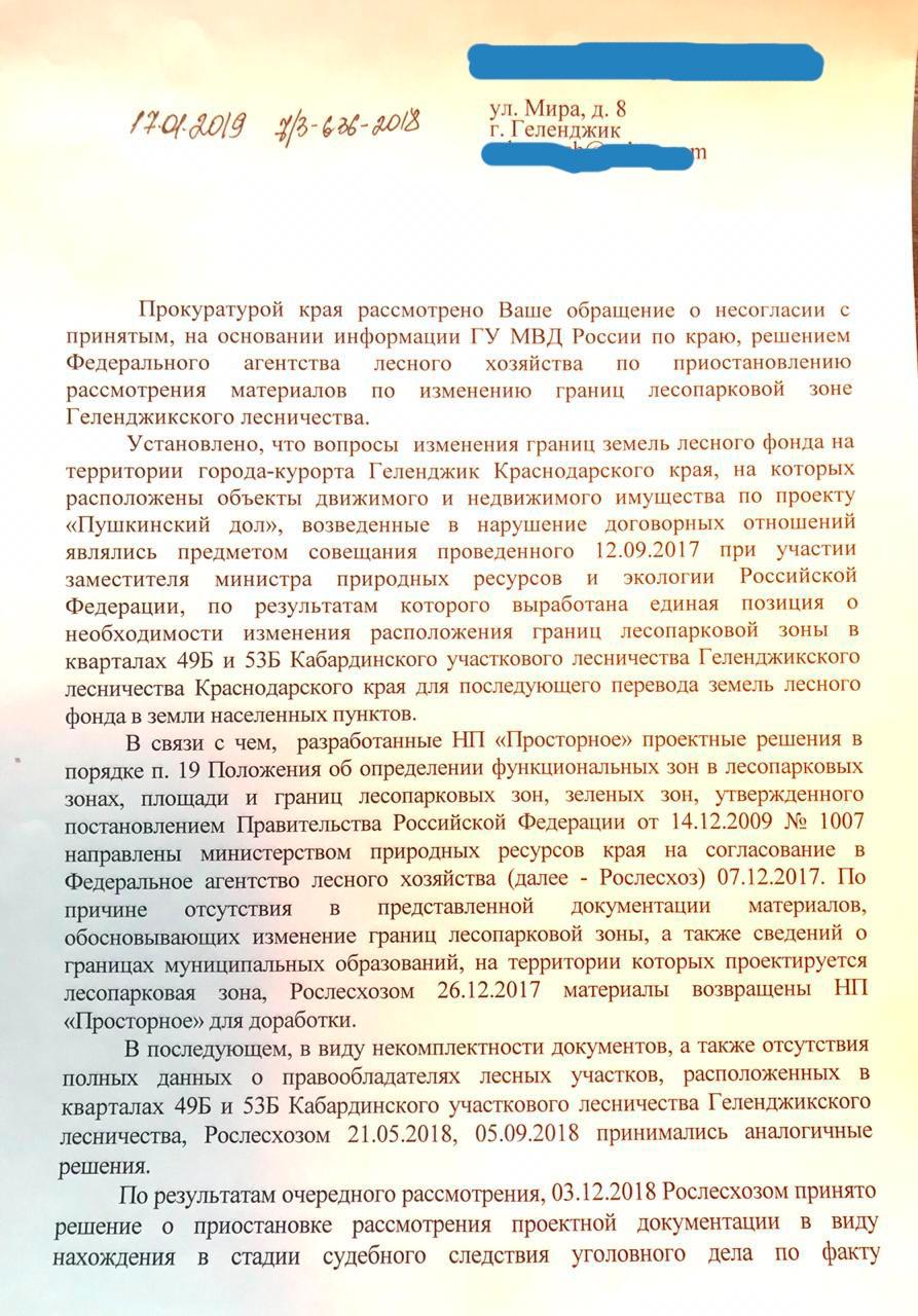 ответ-из-Прокуратуры-1-стр