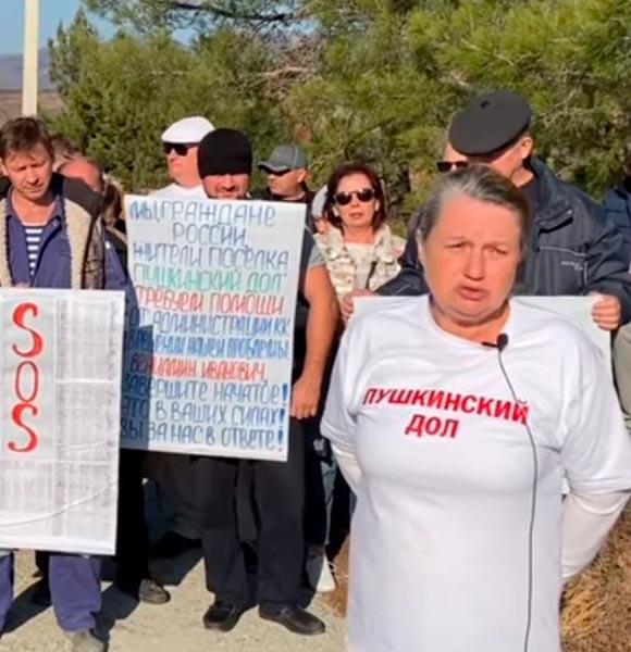 Как чиновники людей обманули «Пушкинский Дол» Геленджик